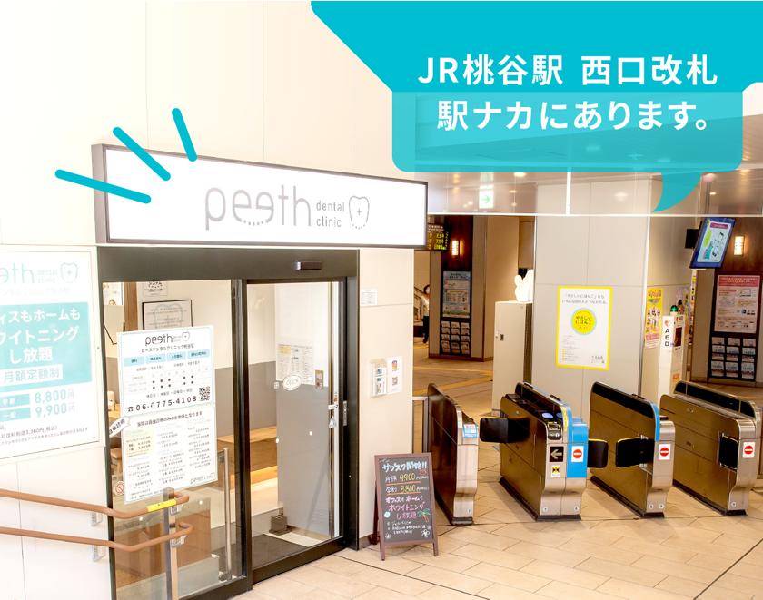 JR桃谷駅 西口改札 駅ナカにあります。